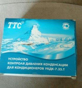 НТК. Зимний комплект для кондиционера.