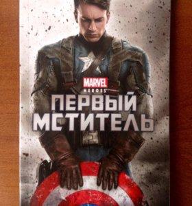 """Книга от MARVEL """"Первый мститель"""""""