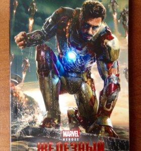 "Книга от MARVEL ""Железный человек-3"""