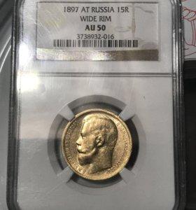Золотые 15 рублей 1897 г