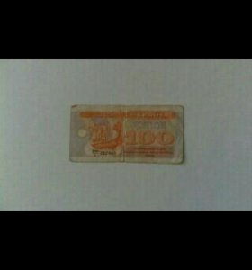 Банкнота 100 карбованцев 1992 г.Украина