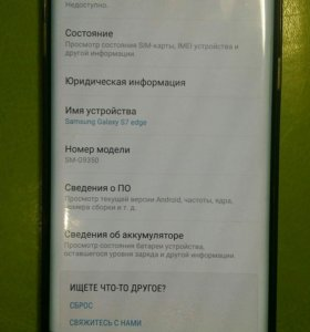 Samsung Galaxy S7 Edge 128GB