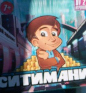 """Настольная игра """"СИТИМАНИЯ"""""""