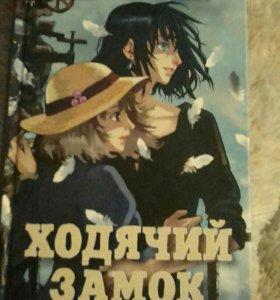 "Книга ""Ходячий замок"""