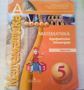 Задачник по математике 5 класс