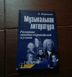 Музыкальная Литература М.Шорникова 2 год обучения