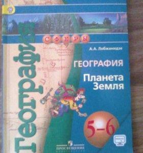 География(учебник и атлас)