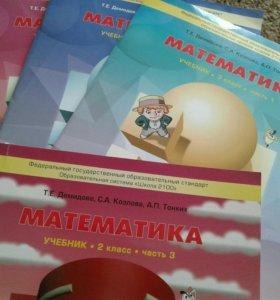 Математика Демидова Козлова 2 и 3 класс по 3 части