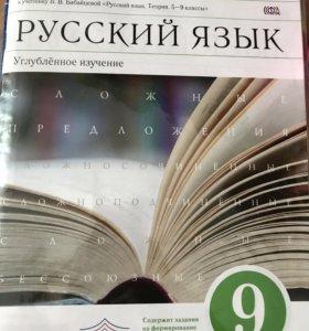 Рт по русскому языку