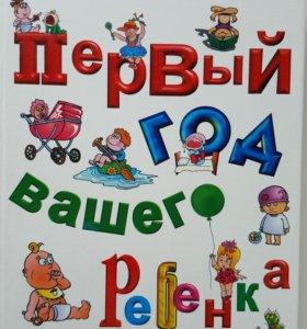 """Книга """" Первый год жизни вашего ребенка"""""""