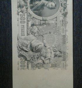 Бона 500 руб 1912