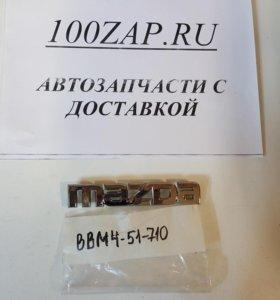 Эмблема модели а/м BBM4-51-710 Mazda
