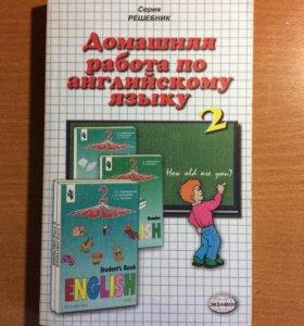 Решебник за 2 класс по английскому языку