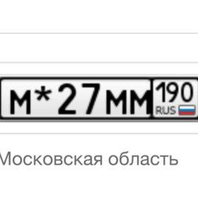 Автомобиль с НОМЕРОМ.