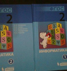 "Учебник ""Информатика 2 класс"""
