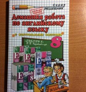 Решебник за 8 класс по английскому