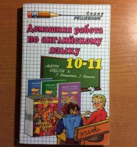 Решебник за 10-11 класс по английскому