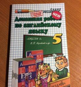 Решебник за 5-й класс по английскому языку