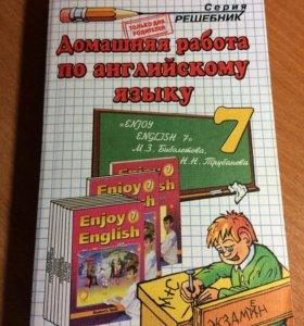 Решебник по английскому языку за 7 класс