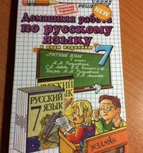 Решебник за 7 класс по русскому (к 2 изданиям )
