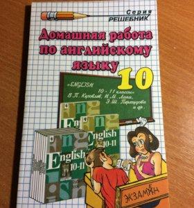 Решебник по английскому языку за 10 класс