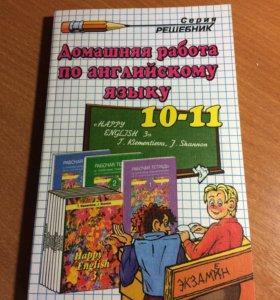 Решебник по английскому языку за 10-11 классы