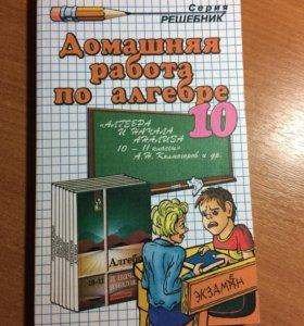 Решебник по алгебре за 10 класс