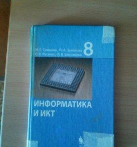 Учебник Информатики и ИКТ (8Класс)