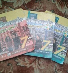 Учебники французкого+сборник за 7 кл.