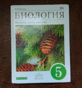 Учебник биологии 5 класс