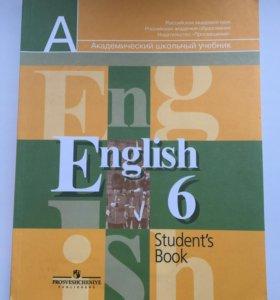 Английский язык 6 класс Учебник