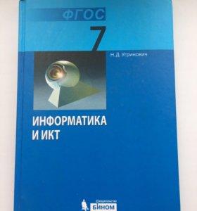 Учебник по информатике, Н.Д. Угринович