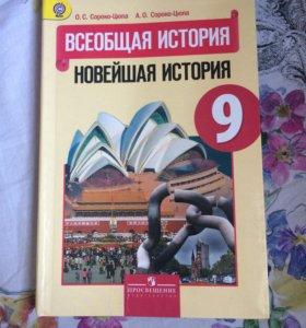 Учебник по всеобщей Истории 9 класс