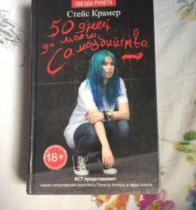 Книга 50 ддмс