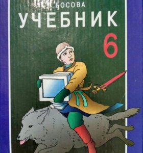 Учебник Информатика 6 класс Босова