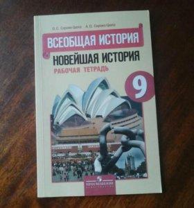 Рабочие тетради по всеобщей и истории России(9 кл)