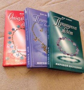 Книги Принцесса серия