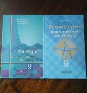 Дидактические материалы по математике (9 кл)