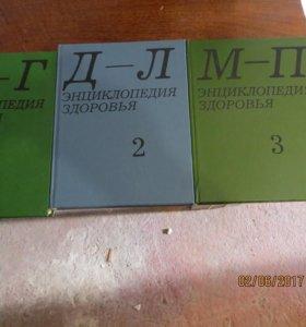 Энциклопедия здоровья в трех томах