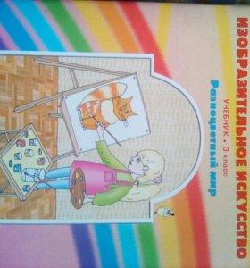 Рабочая тетрадь и учебник ИЗО