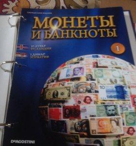 """Обшивка журналов """"Монеты и банкноты"""""""