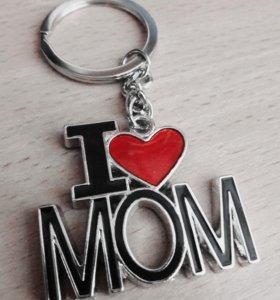 "Брелок для ключей ""I love mom"""