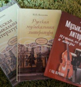 Учебники по муз.литературе
