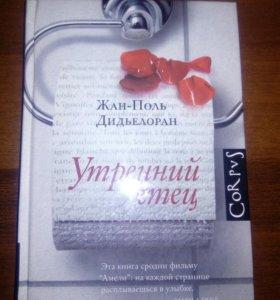 """Книга """"Утренний чтец"""", автор Жан-Поль Дидьелоран."""