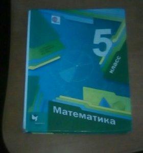 Математика - 5 класс.