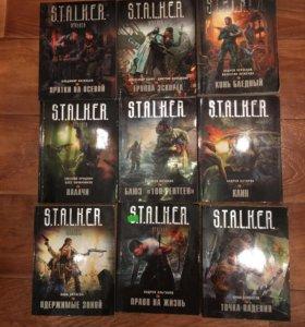 Серия иллюстрированных книг Сталкер