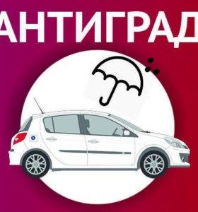АНТИГРАД - (опт/роз)