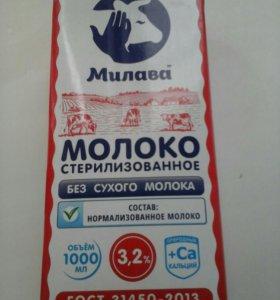 Молоко 3,2% . Доставка по адресу бесплатно .