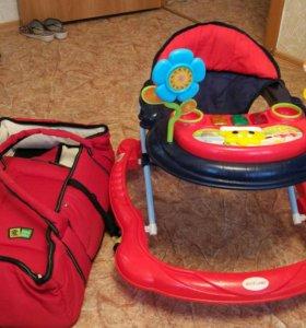 Люлька, ходунки и сумка-переноска