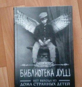 """Книга """"Нет выхода из дома странных детей"""""""